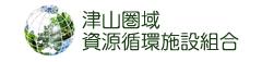 津山圏域資源循環施設組合
